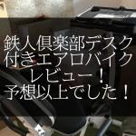 鉄人倶楽部デスク付きエアロバイクレビュー!予想以上でした!