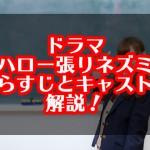 ドラマ『ハロー張りネズミ』あらすじとキャストを解説!