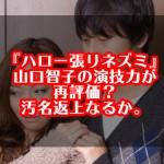 『ハロー張りネズミ』山口智子の演技力が再評価?汚名返上なるか。