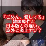 『ごめん、愛してる』韓国原作と日本版との違い。意外と炎上ナシ?