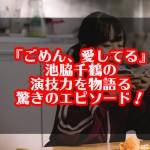 『ごめん、愛してる』池脇千鶴の演技力を物語る驚きのエピソード!