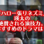 『ハロー張りネズミ』瑛太の絶賛される演技力。おすすめのドラマは?
