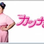 『カンナさーん!』渡辺直美の演技力が実は高評価?ドラマでは?
