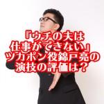 『ウチの夫は仕事ができない』ツカポン役錦戸亮の演技の評価は?