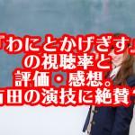 『わにとかげぎす』の視聴率と評価・感想。有田の演技に絶賛?