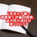 『黒革の手帳』視聴率と評価・感想まとめ。武井咲の演技が悪くない?