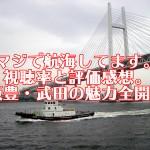 『マジで航海してます。』視聴率と評価感想。飯豊・武田の魅力全開!