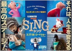 sing_yoko-768x543