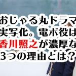 おじゃる丸ドラマ実写化。電ボ役は香川照之が濃厚な3つの理由とは?