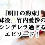 『明日の約束』妹役、竹内愛沙のシンデレラ過ぎるエピソード!