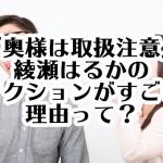 『奥様は取扱注意』綾瀬はるかのアクションがすごい理由って?