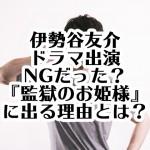 伊勢谷友介ドラマ出演NGだった?『監獄のお姫様』に出る理由とは?
