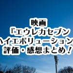 映画『エウレカセブンハイエボリューション』評価・感想まとめ!