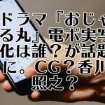 ドラマ『おじゃる丸』電ボ実写化は誰?が話題に。CG?香川照之?
