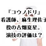 『コウノドリ』看護師、麻生理佐子役の古畑夏星。演技の評価は?