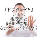 『ドクターX5』(2017)視聴率と評価・感想!安定かマンネリか?
