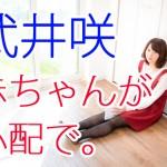『今からあなたを脅迫します』ドラマ酷評の原因は武井咲の妊娠?