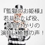 『監獄のお姫様』若井ふたば役、満島ひかりの演技に絶賛の声!