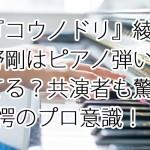 『コウノドリ』綾野剛はピアノ弾いてる?共演者も驚愕のプロ意識!