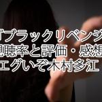 『ブラックリベンジ』視聴率と評価・感想。エグいぞ木村多江!