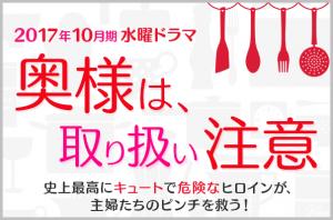 rp_okusama-300x1981-300x1981-300x198.png