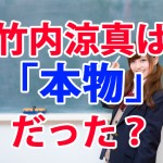 竹内涼真のドラマを振り返ったら、演技力と人気が「本物」でした。