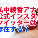 弘中綾香アナの公式インスタやツイッターは存在する?調べてみた。