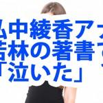 弘中綾香アナ、若林の著書で「泣いたことがある」と告白?