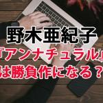 石原さとみ主演『アンナチュラル』野木亜紀子脚本に期待と不安?