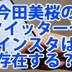 今田美桜のツイッターやインスタは存在する?人気急上昇女優のつぶやきは・・・。