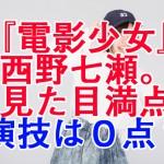 実写『電影少女』アイ役西野七瀬。見た目満点、演技は0点?