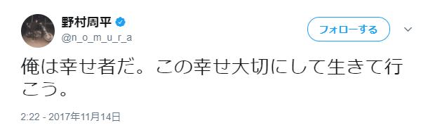 nomurasyuuhei