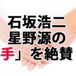 星野源の「手の演技」を石坂浩二が絶賛?『コウノドリ』でも!