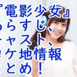 【随時更新】『電影少女』のあらすじ、キャスト、ロケ地情報まとめ!