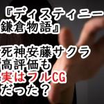 ディスティニー鎌倉物語死神安藤サクラ高評価も実はフルCGだった?