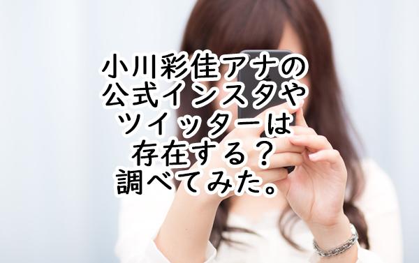 綾香 ツイッター 弘中
