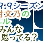 『99.9シーズン2』木村文乃のカエル演技を、みんなどう思ってる?