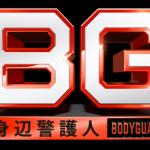 ドラマ『BG身辺警護人』視聴率・評価・感想まとめ。キムタクの呪縛?