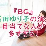『BG』かわいい石田ゆり子の演技目当てな人が多すぎる!