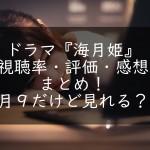 ドラマ『海月姫』視聴率・評価・感想まとめ!月9だけど見れる?