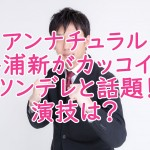 アンナチュラル:井浦新がカッコイイ・ツンデレと話題!演技は?