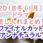 2018冬(1月)ドラマ差し入れまとめ!ファイナルカット、アンナチュラル!