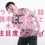 ドラマ『BG』1話の視聴率と感想まとめ!木村拓哉の注目度が!