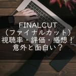 FINALCUT(ファイナルカット)視聴率・評価・感想!意外と面白い?
