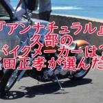 アンナチュラル:久部のバイクメーカーは?窪田正孝が選んだの?