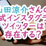 山田涼介さんの公式インスタグラムはツイッターは存在する?