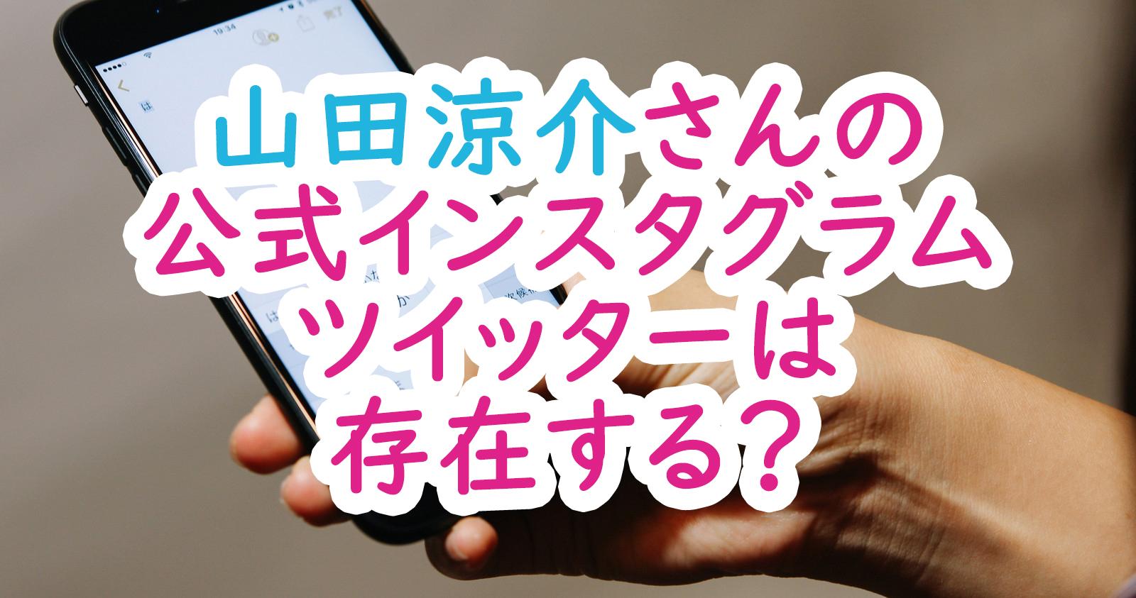山田涼介さんの公式インスタグラムはツイッターは存在する うさぎ