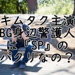 キムタク主演『BG身辺警護人』は『SP』のパクリなの?