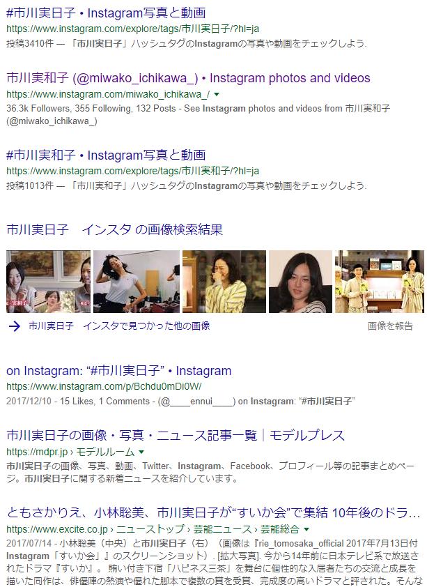 itikawamikako-insuta