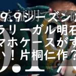 99.9シーズン2パラリーガル明石のスマホケースがすごい!片桐仁作?